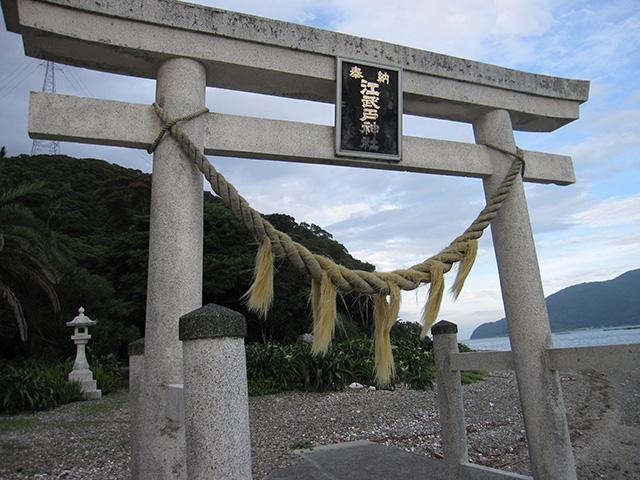 江武戸神社