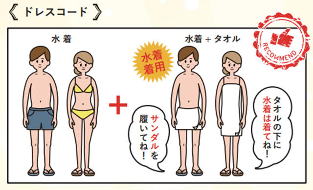 湯〜園地 ドレスコード