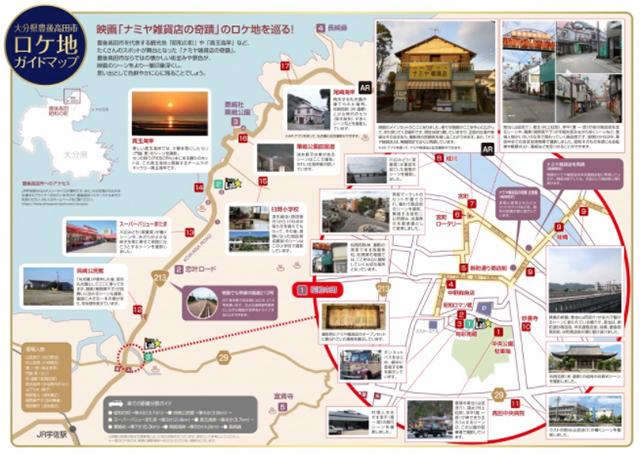 豊後高田市 ロケ地ガイドマップ