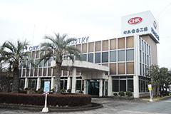 中央発条工業株式会社