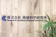 株式会社 地域科学研究所