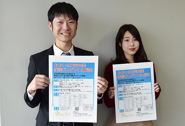 おおいた元気企業就職ガイダンスin福岡 2018