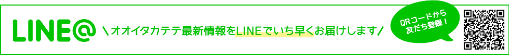 オオイタカテテ最新情報をLINEでいち早くお届けします