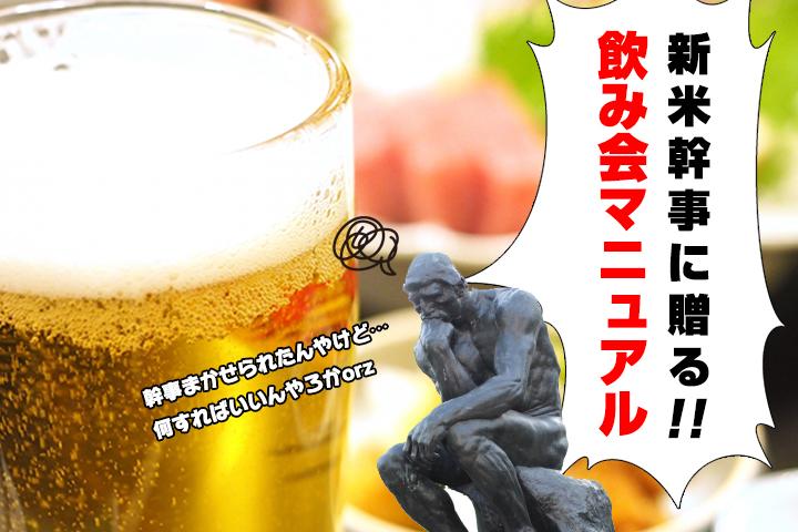 新米幹事に贈る飲み会マニュアル<br> (未成年の飲酒はダメ。ゼッタイ!)