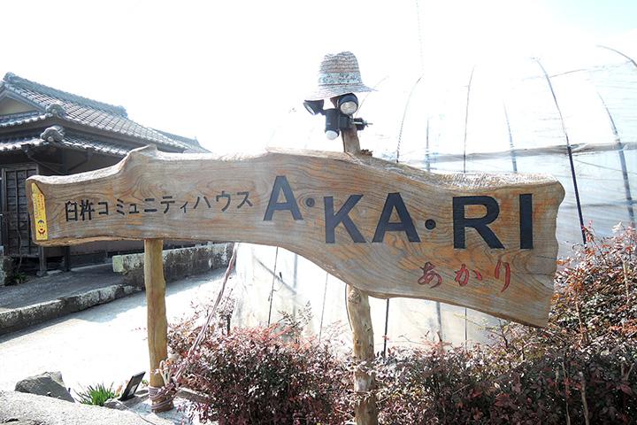 空き家に明かりを灯す。『A・KA・RI』(臼杵)