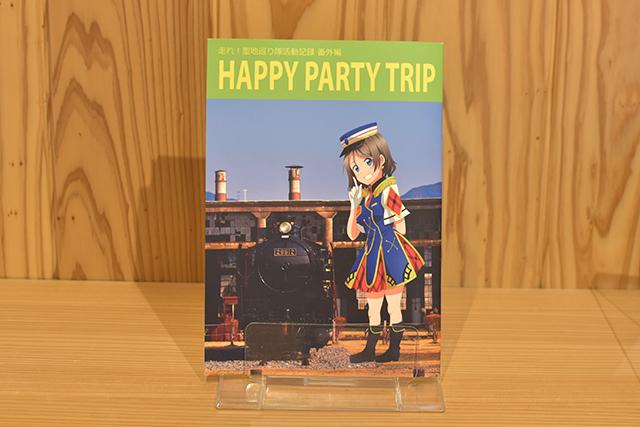 豊後森機関庫ミュージアム ラブライブ HAPPY PARTY TRIP
