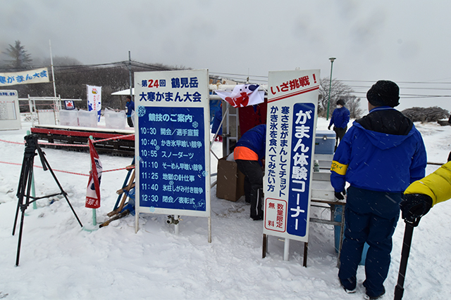 鶴見岳大寒がまん大会 当日のプログラム