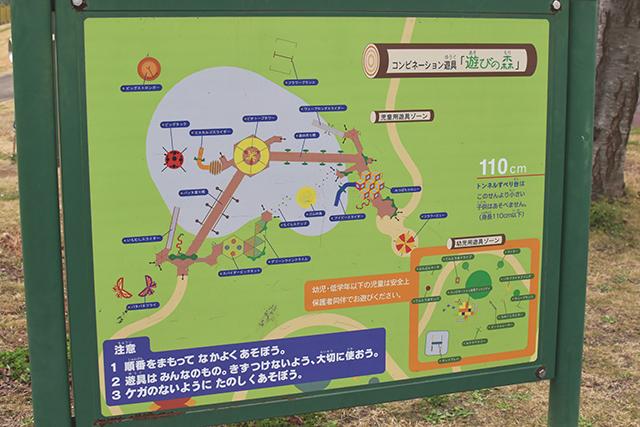佐野植物公園 遊びの森