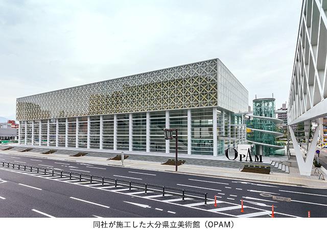 梅林建設株式会社 大分県立美術館(OPAM)