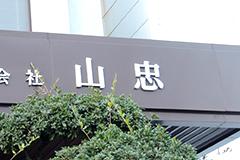 株式会社 山忠