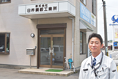 株式会社 臼杵鋼鈑工業所
