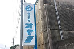 株式会社オモテ