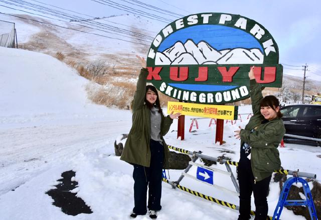 九重森林公園スキー場