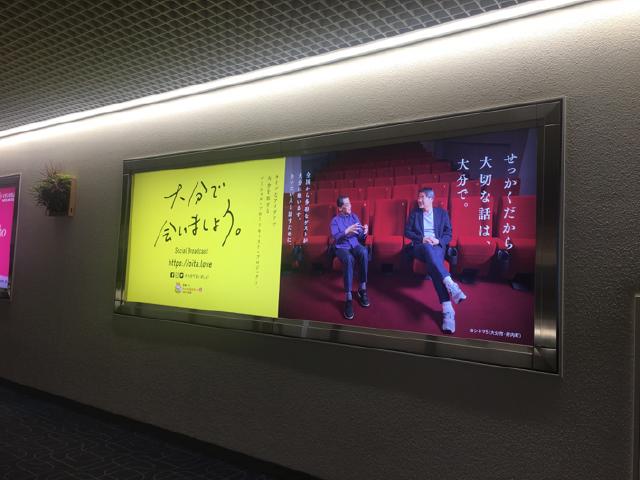 大分で会いましょう。羽田空港 第1ターミナル