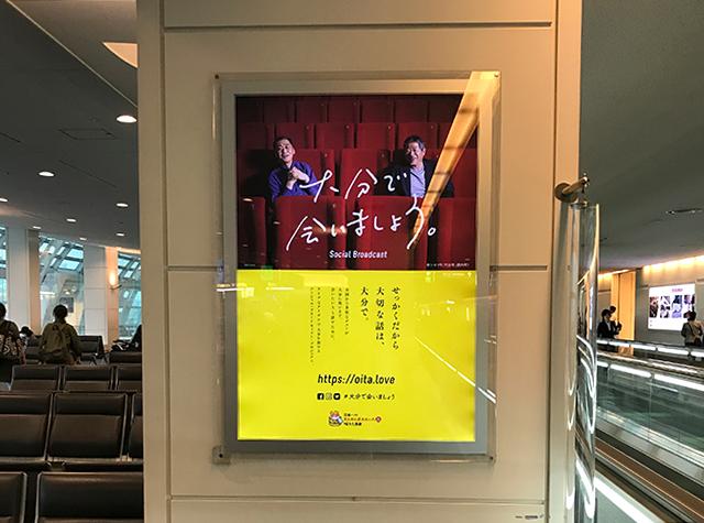 大分で会いましょう。羽田空港 第2ターミナル