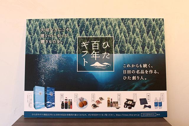 日田 FLAG NINAU ひた百年ギフト
