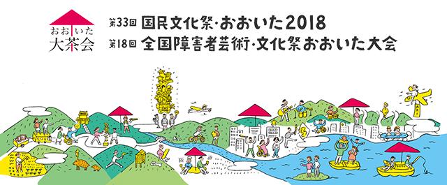 第33回国民文化祭・おおいた2018 第18回全国障害者芸術・文化祭おおいた大会
