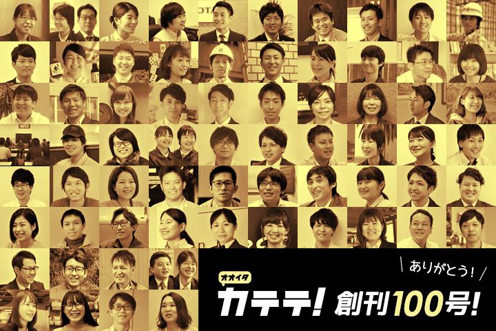 オオイタカテテ創刊100号
