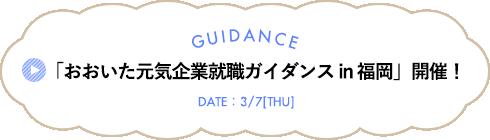 おおいた元気企業就職ガイダンスin福岡