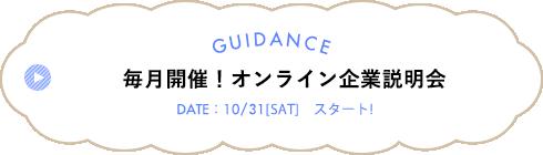 【10/31スタート】毎月開催!オンライン企業説明会