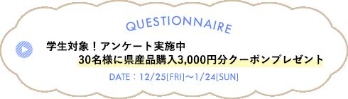 学生対象!アンケート実施中 抽選で30名に県産品購入3,000円分クーポンプレゼント