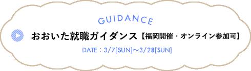 おおいた就職ガイダンス【福岡開催・オンライン参加可】