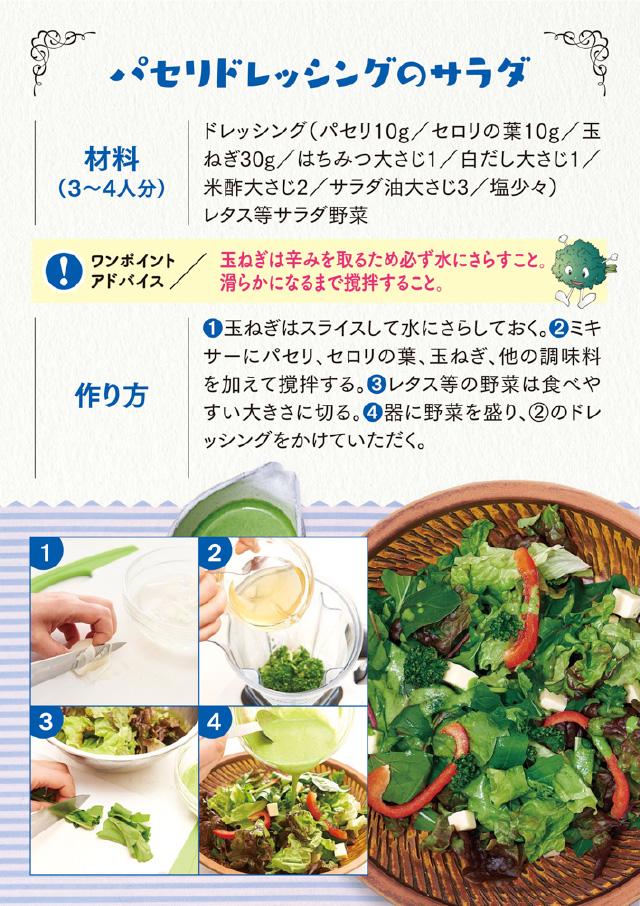 おおいたの野菜を食べて、体も心も元気に!!