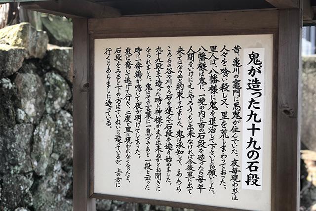 鬼滅の刃の聖地が別府に!-八幡竈門神社- 石段