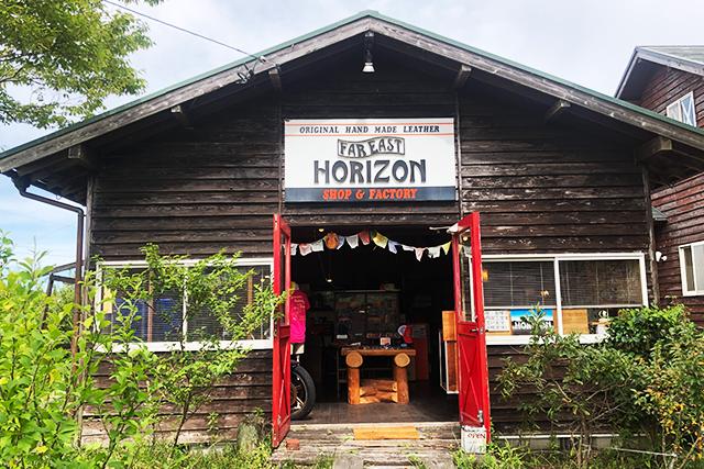 FAR EAST HORIZON 外観