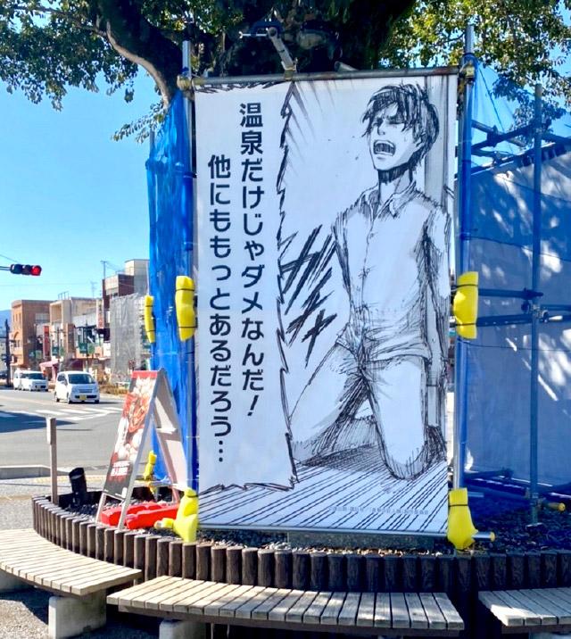 進撃の巨人 in HITA 〜進撃の日田〜 駅ロータリー
