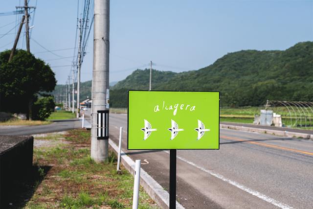 宇佐市 エクレア専門店 Akagera