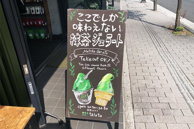 湯布院 抹茶ジェラート専門店 テ・ラート ここでしか味わえない抹茶ジェラート
