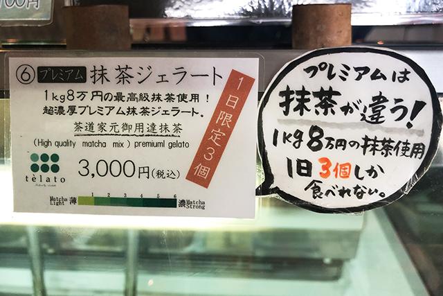 湯布院 抹茶ジェラート専門店 テ・ラート 超濃厚プレミアム