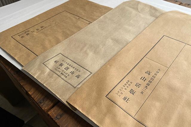 高山活版社 昔の封筒