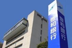 株式会社豊和銀行