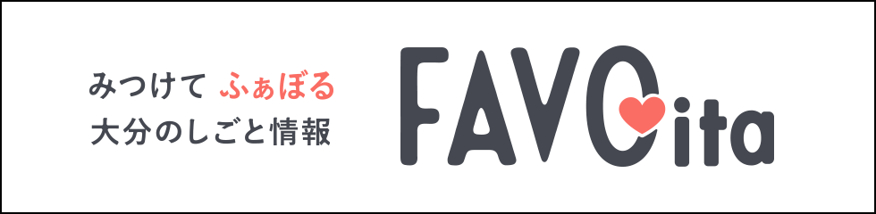FAVOita