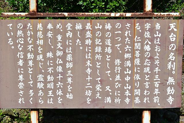 開山1300年 六郷満山 無動寺