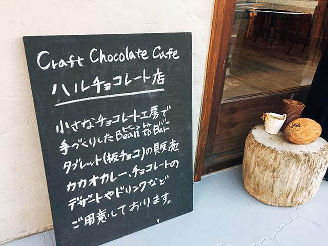 中津 Craft Chocolate Cafe「ハル チョコレート店」看板