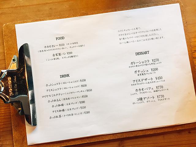 中津 Craft Chocolate Cafe「ハル チョコレート店」メニュー