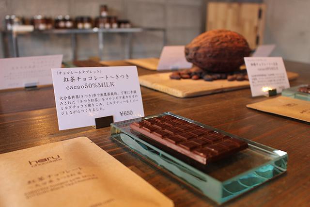 中津 Craft Chocolate Cafe「ハル チョコレート店」 タブレット(板チョコ)