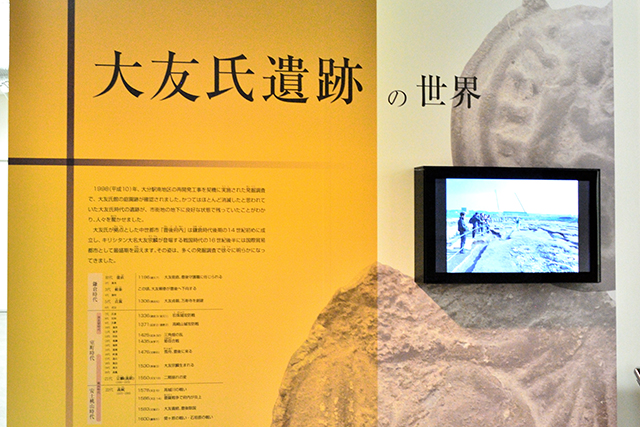 大分県立埋蔵文化財センター BVNGO大友資料館