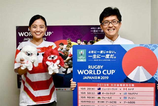 ラグビーワールドカップ2019 大分県企画振興局ラグビーワールドカップ2019推進課