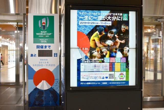 ラグビーワールドカップ2019 シティドレッシング 大分駅構内