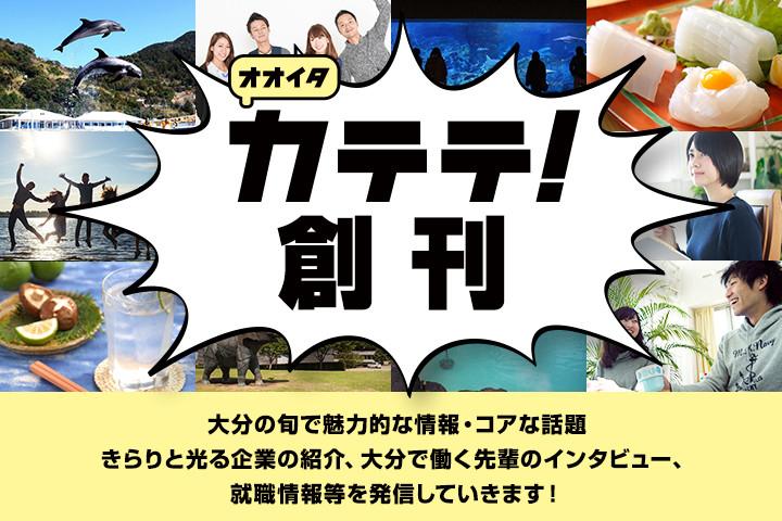 オオイタカテテ!創刊