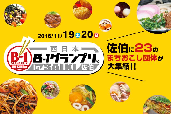 2016西日本B-1グランプリin 佐伯!