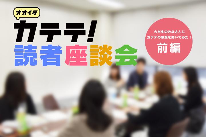 オオイタカテテ!読者座談会 〜前編〜