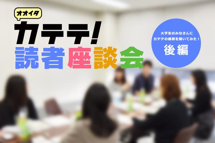 オオイタカテテ!読者座談会 〜後編〜