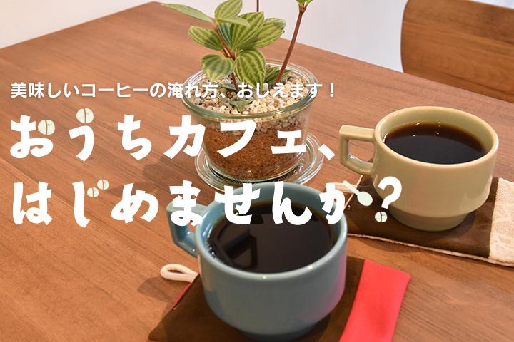 おうちカフェ、はじめませんか?