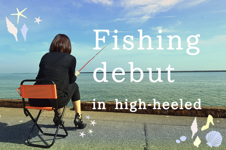 ハイヒールで魚を狙う。