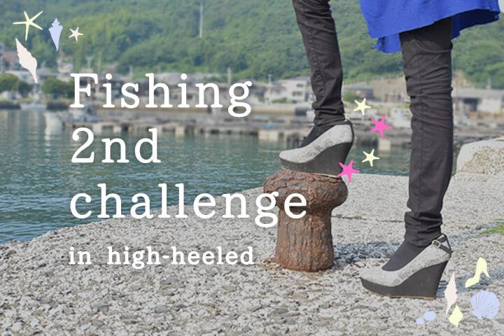 ハイヒールで魚を狙う -リベンジ編-